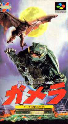File:Super Famicom Gamera.jpg