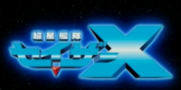 Super Star Fleet Sazer-X