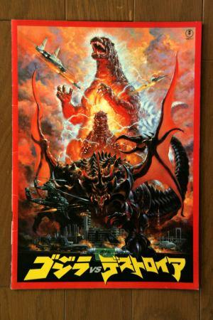 File:1995 MOVIE GUIDE - GODZILLA VS. DESTOROYAH.jpg