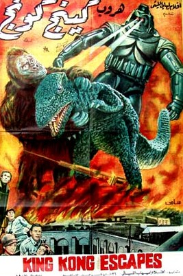 File:King Kong Se Escapa - Kingu Kongu No Gyakushû - King Kong Escapes -1968 - 004.jpg