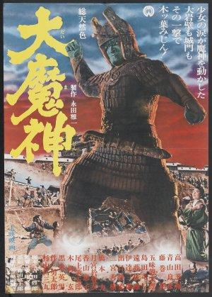 File:Daimajin Poster.jpg