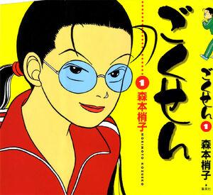 Gokusen v01 c01 000