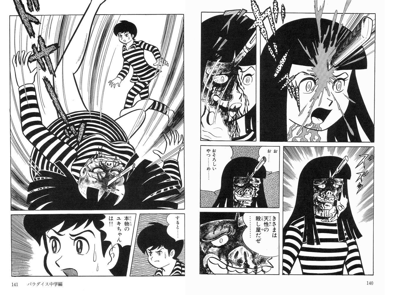 Kikoushi Enma | Go Nagai wiki | FANDOM powered by Wikia