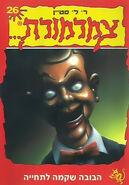 Night of the Living Dummy - Hebrew Cover - הבובה שקמה לתחייה