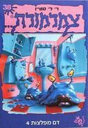 Monster Blood IV - Hebrew Cover