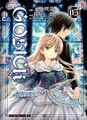 Gosick Manga V05 cover.jpg