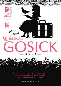 Gosick vol7 cover
