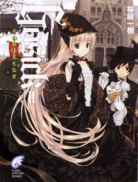 Gosick vol2 cover