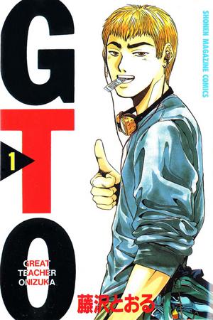 GTO-volume 1 cover