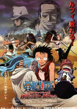 One Piece Movie 8