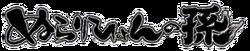 Nurarihyon no Mago Logo