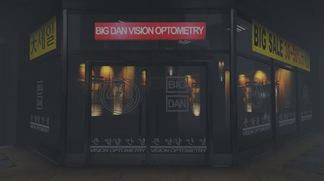 File:BigDanVisionOptometry-Entrance-GTAV.jpg