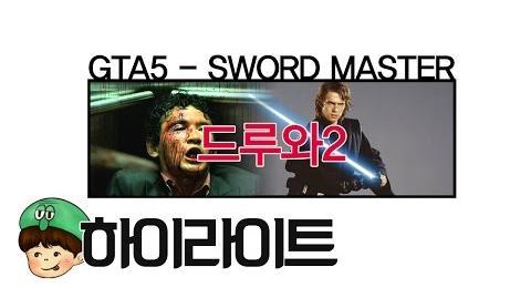 천양 GTA5 - 드루와2 (GTA5 - SWORD MASTER 2)