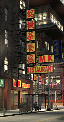 File:Mk restaurant 02.png