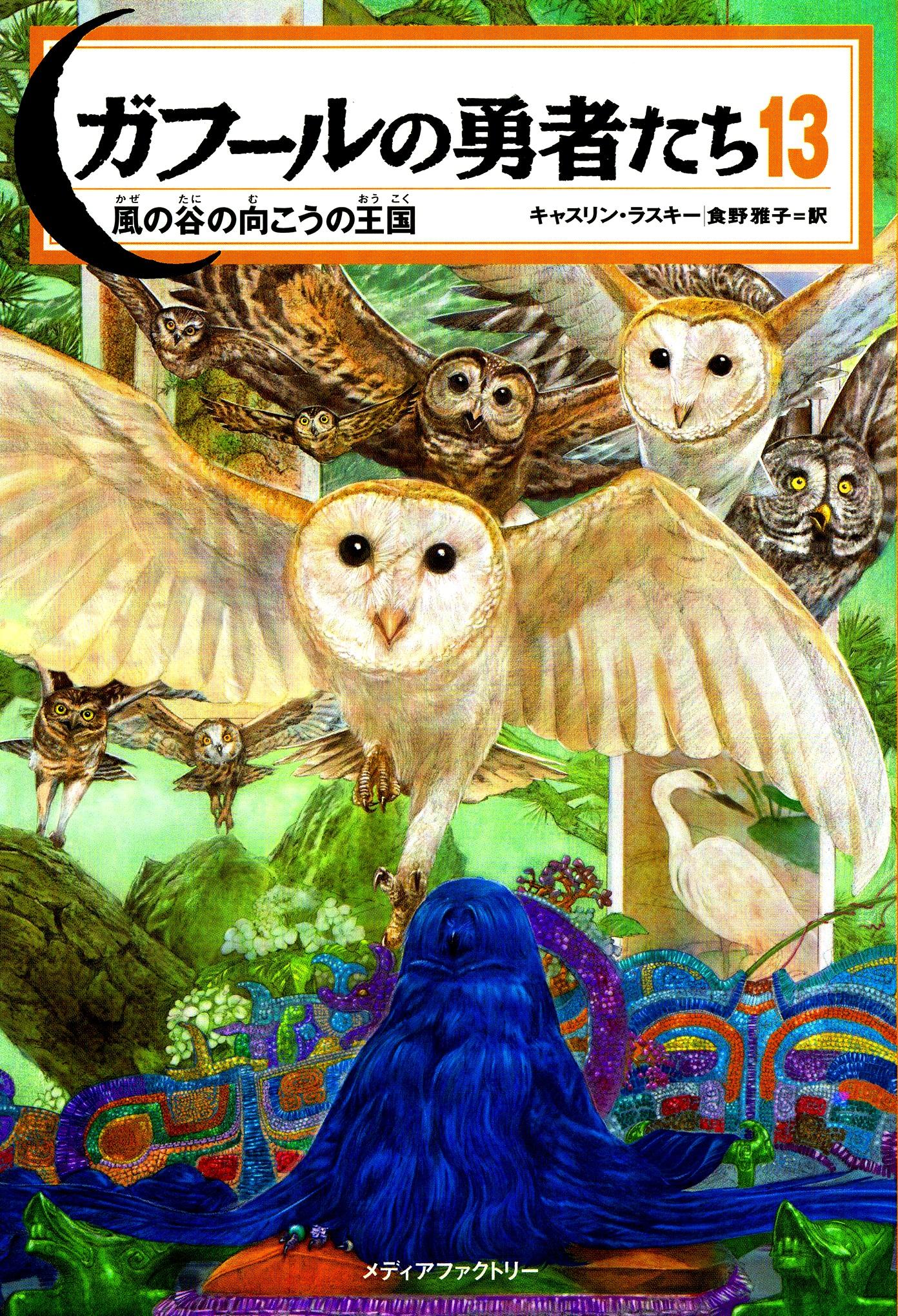 Jp cover 13.jpgFan Feed