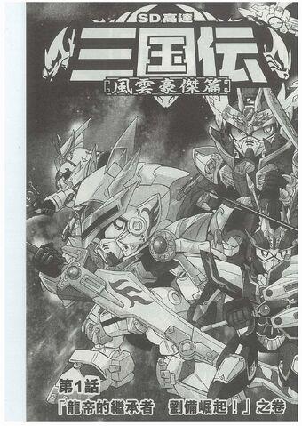 File:5SD Gundam Sangokuden.jpg