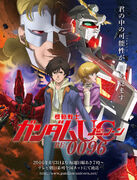 Mobile Suit Gundam UC RE0096 TV Animated Series