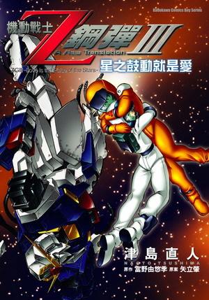 File:Zeta new trasion manga.jpg