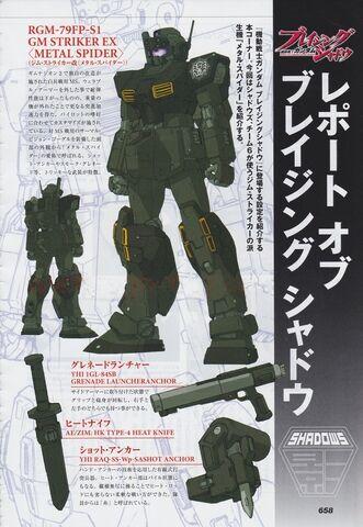 File:GM Striker EX.jpg
