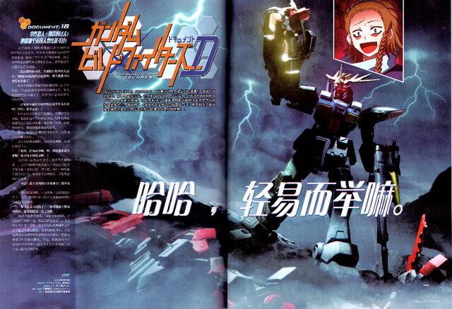 File:Gundam Build Fighters Document 18.jpg