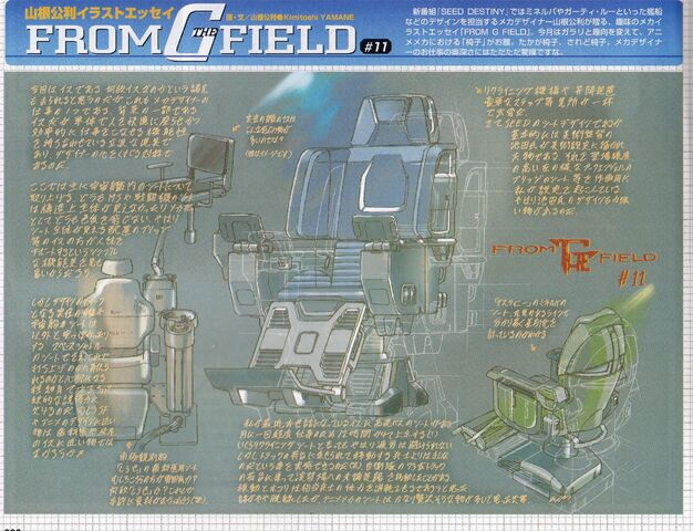 File:From the g field (4).jpg