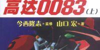 Mobile Suit Gundam 0083: Stardust Memory (Novel)