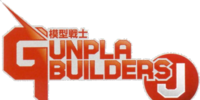 Model Suit Gunpla Builders Beginning J