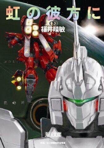 File:Uc kadokawa 10.jpeg