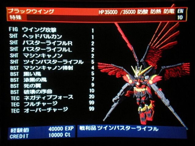 File:Black Wing.jpg