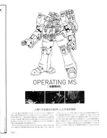File:Gundam Wing - MS Encyclopedia -008.jpg