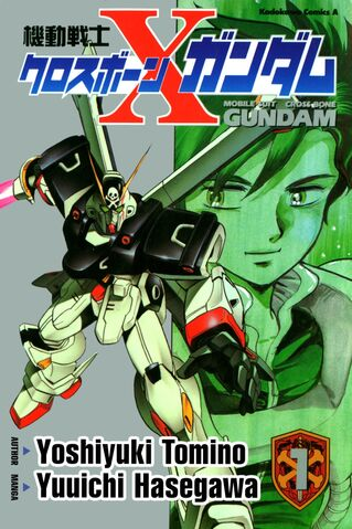 File:MS Crossbone Gundam - Vol. 1 Cover.jpg