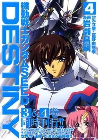 File:Mobile Suit Gundam Seed Destiny 4.JPG