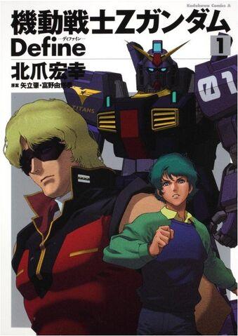 File:Mobile Suit Zeta Gundam Define Vol 1 Cover.jpg