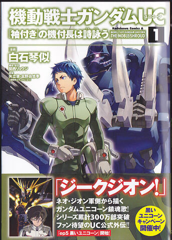 File:Mobile Suit Gundam Unicorn The Noble Shroud Vol.1.jpg