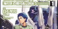 Mobile Suit Gundam Unicorn: The Noble Shroud