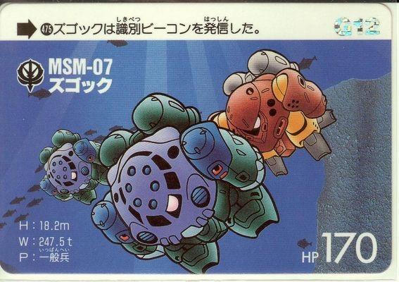 File:MSM-07 MSM-07E.jpg