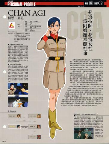 File:ChanAgi.jpg