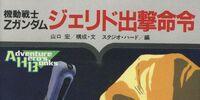 Mobile Suit Gundam 0087: Jerid Sortie Order