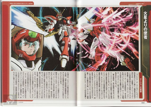 File:Gundam SEED Side Story 2 Data Collection 30.jpg
