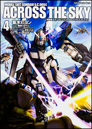 File:Gundam Unicorn Side Story U.C. 0094 Across The Sky - Vol.4.jpg.jpg
