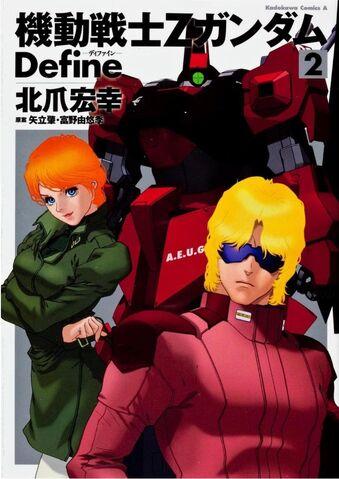 File:Mobile Suit Zeta Gundam Define Vol 2 Cover.jpg