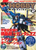 File:Hobbymagazine0002.jpg