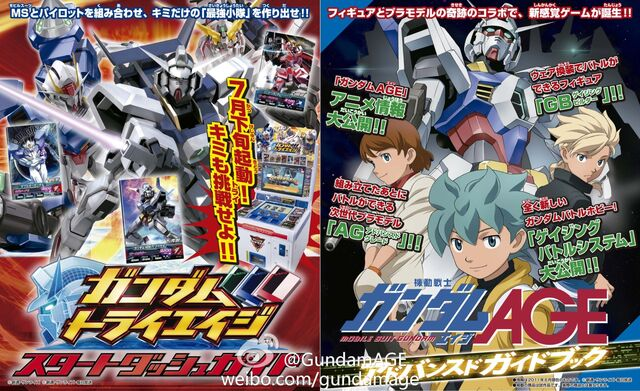 File:Mobile Suit Gundam Try Age1.jpg