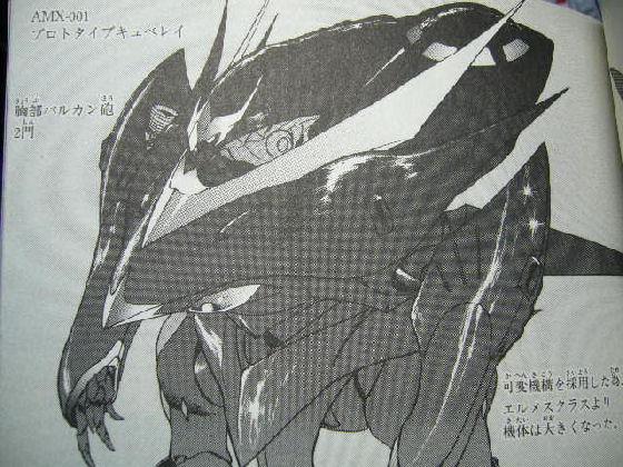 File:AMX-001.jpeg