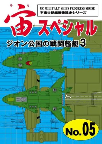 File:Zanzibar II UC Military Ship Cover.jpg.jpg
