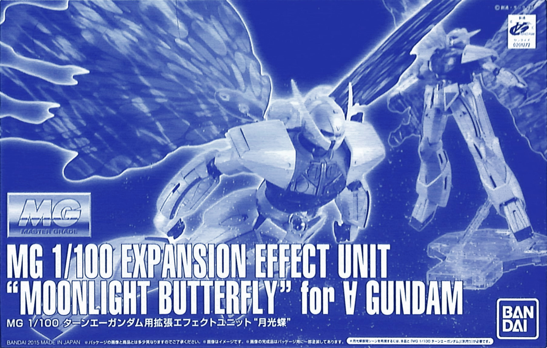 File:MG Expansion Effect Unit Moonlight Butterfly for ∀ Gundam.jpg