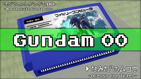 泪のムコウ 機動戦士ガンダム00 8bit