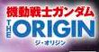 File:Gundam The Origin.jpeg