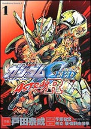 File:SEED Astray R Vol.1 Version Kadokawa Shoten.jpg