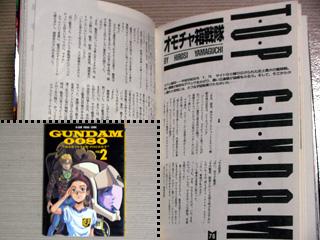 File:Top Gundamtg2.jpg